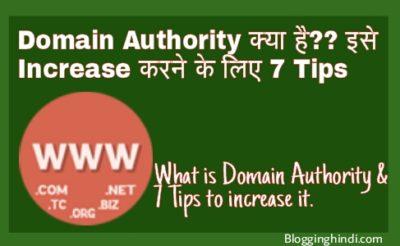 Domain Authority Kya hai?? Ise Increase Karne ke Liye 7 Tips