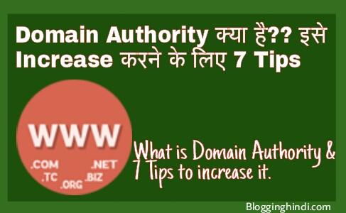 Domain Authority kyahai ise increase kaise kare 7 tips