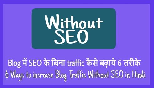 Blog me SEO ke bina traffic increase kaise kare 6 tarike. 6 ways to in blog traffic without SEO.