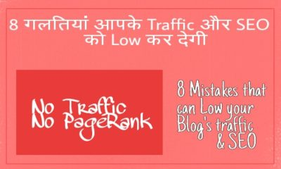 8 Mistakes Jo Apke Blog ki Traffic Aur SEO ko Low Kar Dega