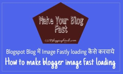 Blogspot me Image Ko Fastly Loading kaise Banaye [Super Trick]