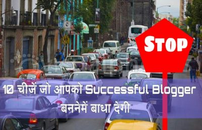 10 Chije (Things) Jo Apko Successful Blogger Banne Me Badha Degi