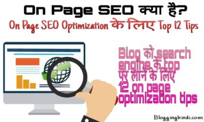 On Page SEO Kya Hai?? On page SEO Optimization ke Liye 12 Tips