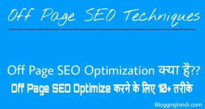 Off Page SEO Optimization Karke Blog ki Traffic High Kare 10+ Tips