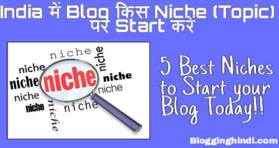 India Me Blogging Ki Starting Kis Niche Par Kare?? [Top Niches]