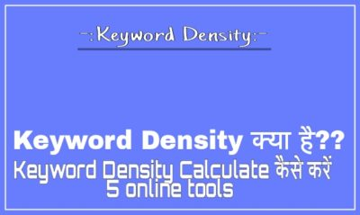 Keyword Density Kya Hai? Keyword Dansity Check (calculate) Kaise Kare