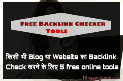 Website Ya Blog ki Backlink Check karne Ke Liye 5 Tools