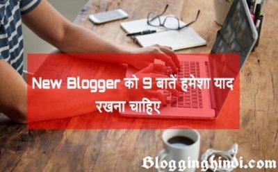 New Blogger Ko 9 Baate Hamesha Yaad Rakhna Chahiye