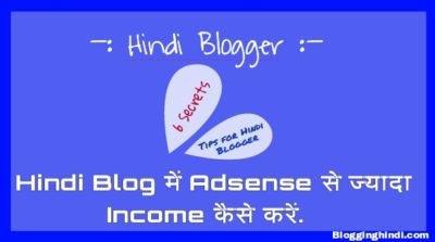Hindi Blog Me Adsense Se Jyada Income Karne ke Liye 6 Secrets