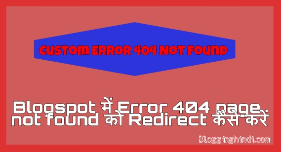 Blogger me error 404 not found ko custom redirect kaise kare 2 tarike how to set redirection for 404 page error not found in blogger