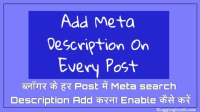 Blogger ke Har Post Me Custom Meta Description Add Karna Enable Kaise Kare