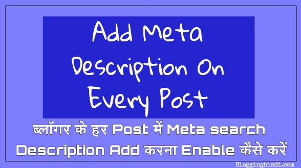 Blogger ke har post me custom description add karna enable kaise kare How to enable custom description in every post in blogger