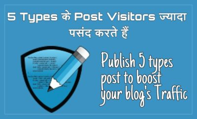 5 Types Ke Post Visitors Sabse Jyada Pasand Karte Hai