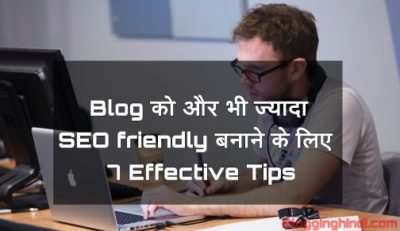 Blog Ko Aur Bhi Jyada SEO Friendly Banane Ke Liye 7 Tips