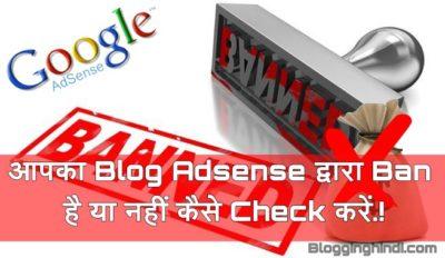 Blog Adsense Ke Dwara Ban Hai Ya Nahi Kaise Pata Kare. 10 Tools