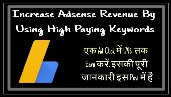 Adsense Revenue Kaise increase kare Post me High keywords use karke How to increase AdSense earning by using high paying keywords in post