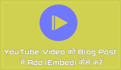 YouTube Video Ko Blog Post Me Kaise Add (embed) Kare