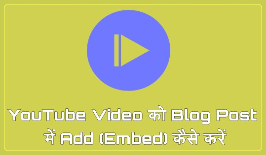 How to add youtube video in blog post