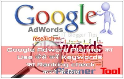 Google Adwords Keyword Planner ka use Karke Keywords ka Rank Check kaise Kare