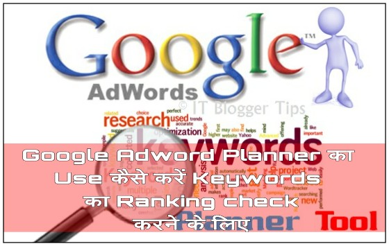 Adword keywords Planner tool ka use karke top rank ka keyword find kaise kare full guide