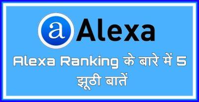 Alexa Ranking Ke baare Me 5 Galat Aur Jhoothi Baate