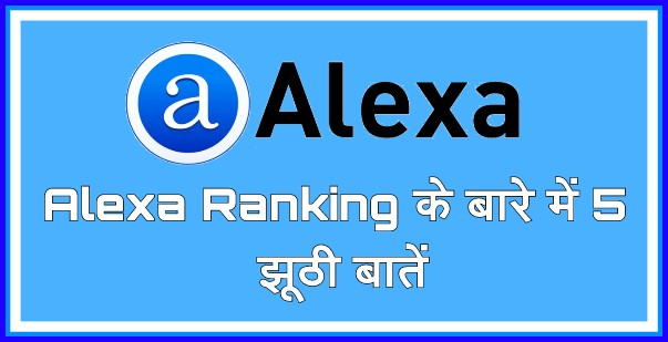 Alexa Ranking ke baare me 5 Galat aur jhoothi baate. 5 Real Fake and wrong about Alexa