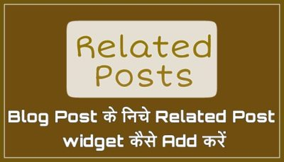 Blog Post Ke Niche Related Post Widget Kaise Add Kare