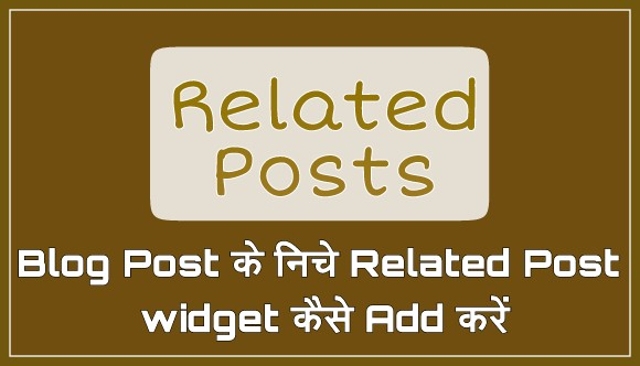 Blog ki post ke niche related post widget kaise add kare How to add Related posts widget below the post