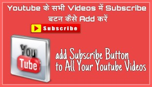 Youtube me subscribe button Kaise add kare. How to add subscribe button in YouTube video