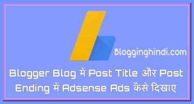 Blogger Blog Me Post Ke Niche Aur Post Ke Baad Adsense Ads Kaise Dikhaye