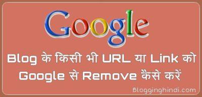 Google Se Blog Ki Kisi Bhi URL Link Ko Remove Kaise Kare