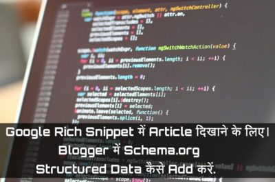 Blogger Blog Me Schema.org Data Kaise Add kare.  Google Rich Snippet ke Liye