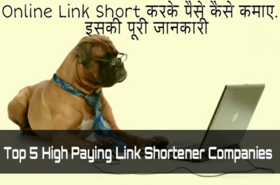 Link Short Kairke Paise Kamaye – Top 5 High Paying Link Shortner Company