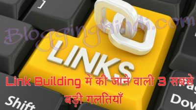 Link Building Me Ki Jane Wali 3 Biggest Mistake