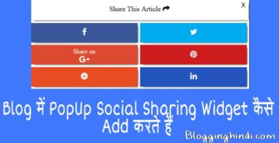 Blog Me PopUp Social Sharing Widget Kaise Add Karte Hai