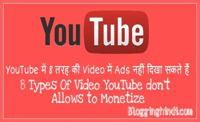 YouTube Me 8 Type ke Video Se Paise Nahi Kama Sakte Hai