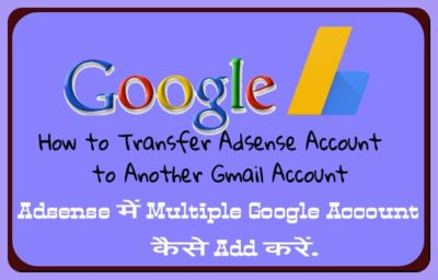 Ek Adsense Account me Multiple Gmail Account Kaise Add Kare