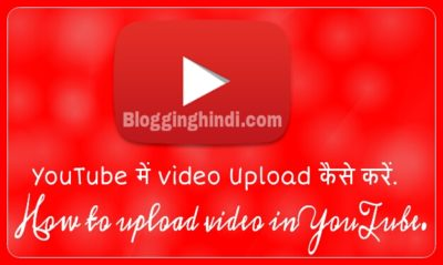 YouTube Par Video Upload Kaise Kare [Beginner Guide]