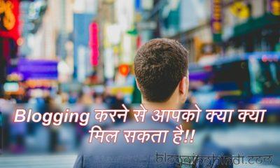 Blogging Karne Se Apko Kya Kya Mil Sakta Hai [Must Read]
