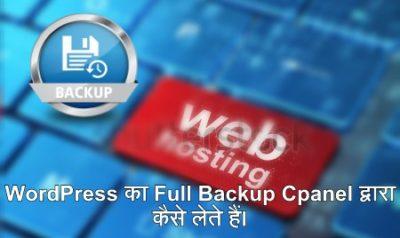CPanel Dwara Blog Ka Backup Kaise Lete Hai