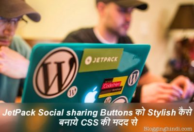 JetPack Social Sharing Buttons Ko Stylish Aur Colorful Kaise Banaye