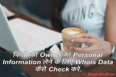 Kisi Domain Ka Whois Data Check Karke Personal Information Kaise Jaane