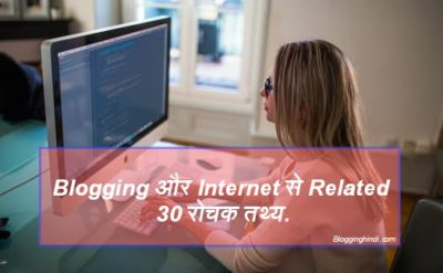 Blogging Aur Internet Ke Bare Me 30 Interesting Facts