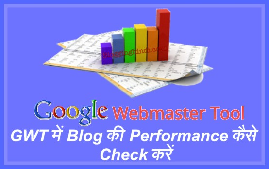 How to check Website SEO Performance by Google Webmaster Tool in Hindi