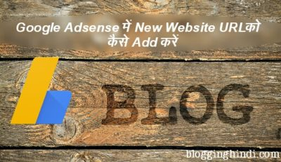 Adsense Account Me Multiple Blog Ko Kaise Add Kare