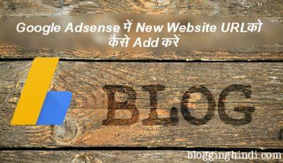 Adsense Account Me Multiple Blog Ko Kaise Add Kare