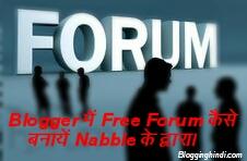 Blogger Me Free Forum Kaise Banaye Nabble Ke Dwara
