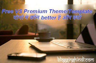 Free VS Premium Theme/Template – Dono Me Jyada Better Kaun Hai