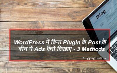 WordPress Me Without Plugin Post Ke Bich Me Ads Kaise Dikhaye