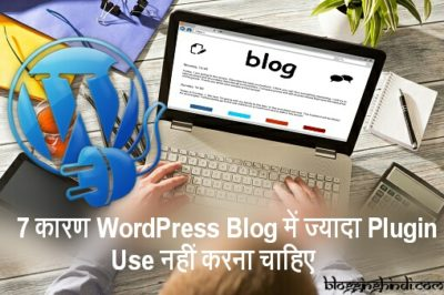 7 Karn WordPress Me Jyada Plugin Use Nahi Karni Chahiye